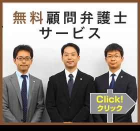無料顧問弁護士サービス