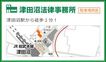 津田沼法律事務所
