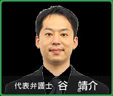 代表弁護士 谷 靖介