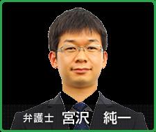 弁護士 宮沢 純一