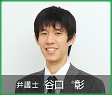 弁護士 谷口 彰