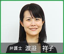 弁護士 渡邉 祥子