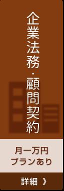 千葉 企業法務・顧問契約 弁護士