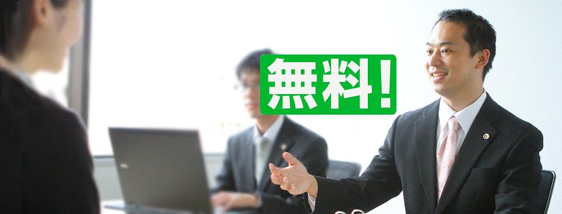 千葉の弁護士による無料法律相談