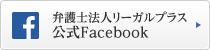 弁護士法人リーガルプラス公式Facebook