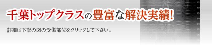 千葉トップクラスの豊富な解決実績!