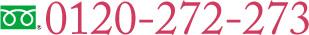 フリーダイヤル0120-272-273