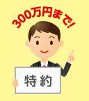 tokuyaku03.jpg
