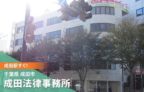 成田法律事務所