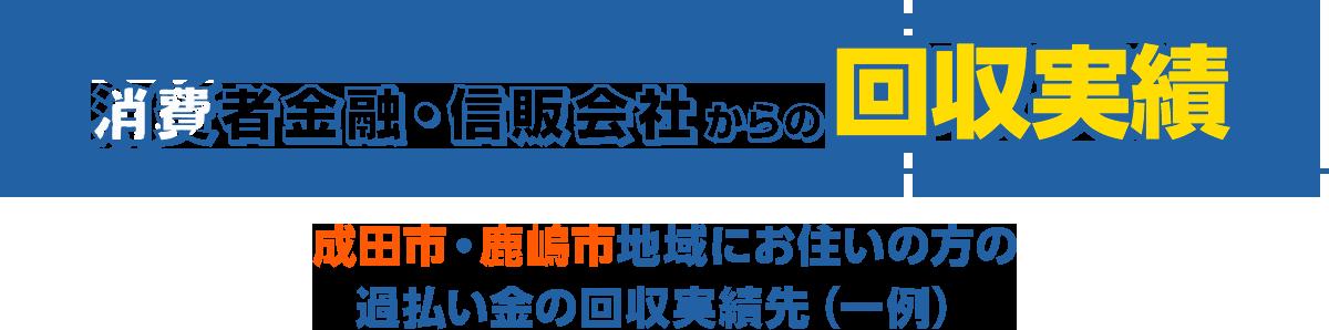 消費者金融・信販会社からの回収実績 成田市・鹿嶋市地域にお住いの方の過払い金の回収実績先(一例)