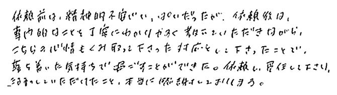 Y.K様のアンケート文章
