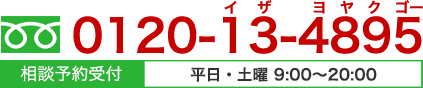 0120-13-4895