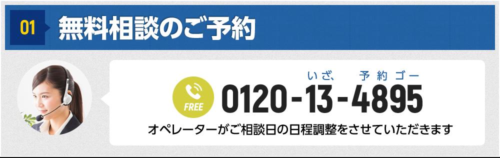 01 無料相談のご予約