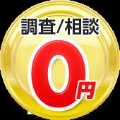 調査/相談 0円