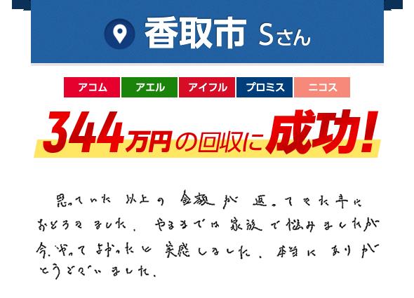 香取市 Sさん