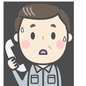電話をするお客様