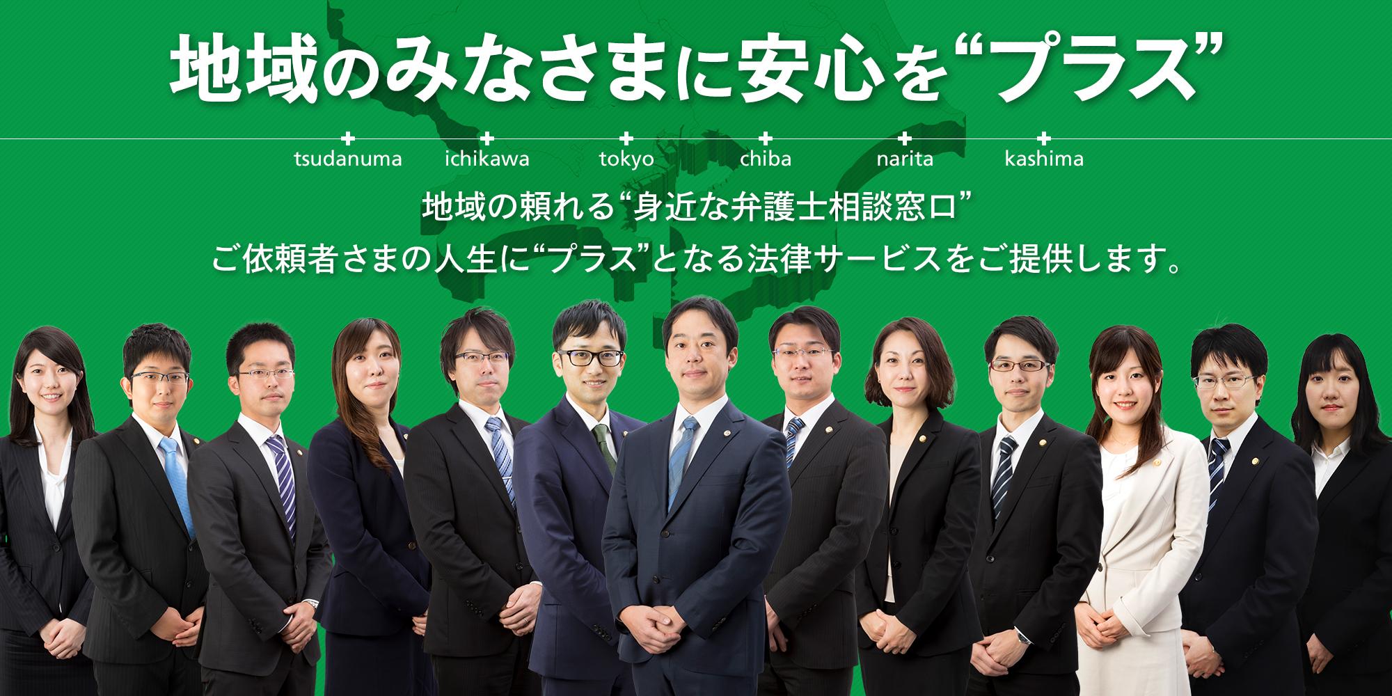 千葉の弁護士が地域の皆様に安心をプラス