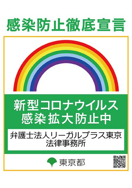 東京都の新型コロナ感染防止徹底宣言ステッカー