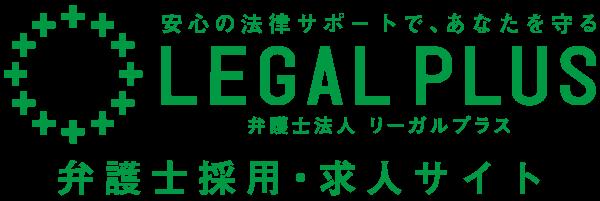 リーガルプラス・求人サイト